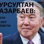«Не ждите, что сойдет со сцены»: иностранные СМИ— об отставке Назарбаева :: Политика :: РБК