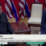 Трамп сообщил об итогах встречи с Ким Чен Ыном :: Политика :: РБК