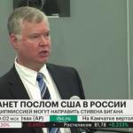 Reuters назвал вероятного нового посла США в России :: Политика :: РБК