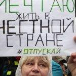 Митинг в поддержку фигурантов «московского дела». Главное :: Политика :: РБК