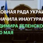 Верховная рада назначила дату инаугурации Зеленского :: Политика :: РБК